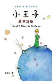 小王子廣東話版: The Little Prince in Cantonese