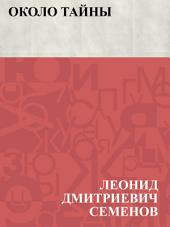 Сказка о некоем православном покойном мужичке и о сыне его, Емеле-дурачке: Drama s chetyr'mja pereryvami