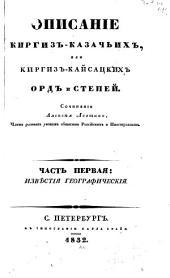 Описаниē Киргиз-Казачьих, или Киргиз-Кайсацких орд и степей: Объемы 1-3