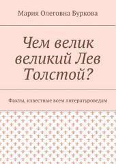 Чем велик великий Лев Толстой? Факты, известные всем литературоведам