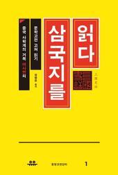 삼국지를 읽다: 중국 사학계의 거목 여사면의 문학고전 고쳐 읽기