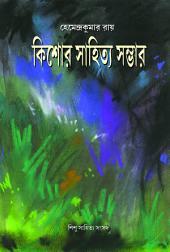 Kishor Sahitya Sambhar (Bengali)