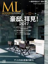 MODERN LIVING No.231 【日文版】