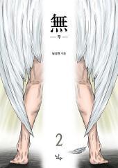 무 - 대천사의 귀환 2권