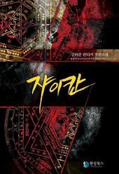 [세트] 쟈이칸(전6권/완결)