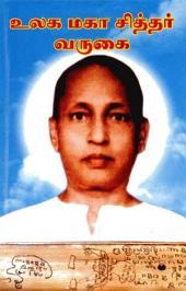 Ulaga Maha Siddhar Varugai