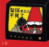 聖誕老公公不見了: 小兵快樂讀本10