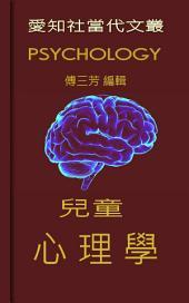 兒童心理學: 當代文叢 - PSYCHOLOGY