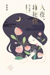 入夜,擁抱你:安撫黑暗中孤獨的自己