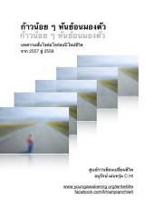 ก้าวน้อยๆ หันย้อนมองตน: บทความสั้นใจต่อใจก่อนปีใหม่ชีวิต จาก 2557 สู่ 2558