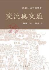 交流與交通【地圖上的中國歷史】