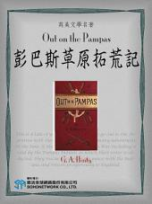 Out on the Pampas (彭巴斯草原拓荒記)
