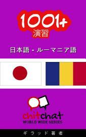1001+演習 日本語 - ルーマニア語