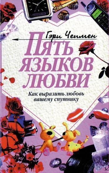[PDF] Гэри Чепмен - Пять языков любви. Как выразить любовь ...