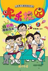 欢乐校园5: 全彩色漫画读本