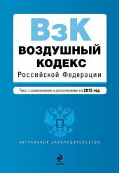 Воздушный кодекс Российской Федерации с изменениями и дополнениями на 2010 год