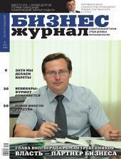 Бизнес-журнал, 2009/07: Волгоградская область