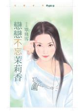戀戀不忘茉莉香【哎呀!我的天啊主題書】: 狗屋花蝶1000