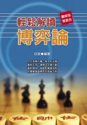 輕鬆解讀博弈論: 德威文化236