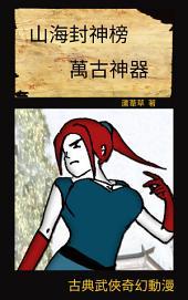 萬古神器 VOL 16 Comics: 繁中漫畫版