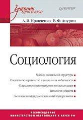 Социология: Учебник для вузов