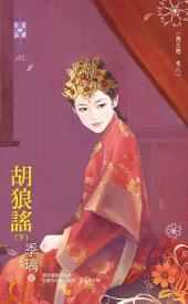 胡狼謠(下)~商王戀 卷八: 禾馬文化珍愛晶鑽系列176