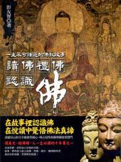 讀佛、禮佛、認識佛: 一生不可錯過的佛教故事