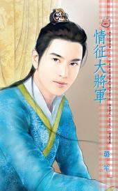 情征大將軍~誰家皇榜得第一之三: 禾馬文化甜蜜口袋系列588