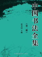 中国书法全集(2册)(选题报告1)
