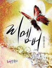 [세트] 리멤버 (전2권/완결)