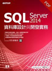 SQL Server 2014資料庫設計與開發實務(電子書)