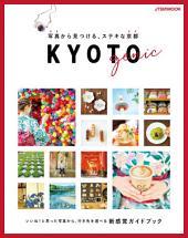 KYOTOgenic 写真から見つける、ステキな京都