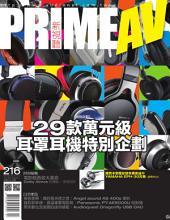 PRIME AV新視聽電子雜誌 第216期