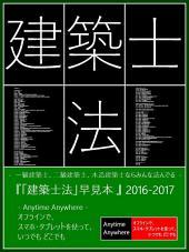 『「建築士法」オフライン早見本 』 2016-2017 - 一級建築士、二級建築士、木造建築士ならみんな読んでる -