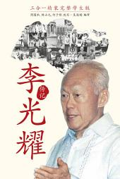 The Singapore Story (Chinese Student Edition): Memoirs of Lee Kuan Yew