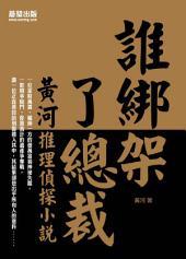 誰綁架了總裁:黃河推理偵探小說