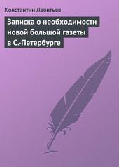 Записка о необходимости новой большой газеты в С.-Петербурге