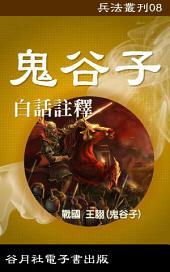 鬼谷子: 兵法叢刊,戰場商場的制勝寶典
