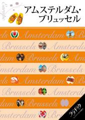 ララチッタ アムステルダム・ブリュッセル(2016年版)