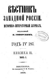 Вѣстник западной России: историко-литературный журнал. Год IV 1865/66, Том 1