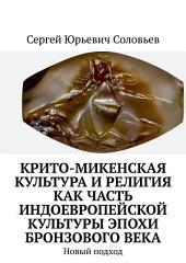 Крито-микенская культура и религия как часть индоевропейской культуры эпохи бронзового века. Новый подход