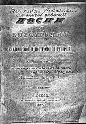 Пѣсни крестьян Владимирской и Костромской губерний