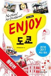 최신 개정판 | ENJOY 도쿄 - 통합본: 2016-2017 최신 정보