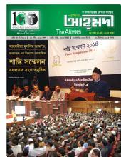 পাক্ষিক আহ্মদী - নব পর্যায় ৭৭বর্ষ । ১২তম সংখ্যা । ৩১শে ডিসেম্বর, ২০১৪ইং | The Fortnightly Ahmadi - New Vol: 77 - Issue: 12 - Date: 31st December 2014