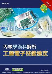 工業電子丙級技能檢定學術科解析(電子書)