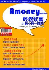 Amoney財經e周刊: 第236期