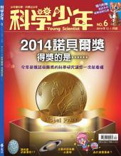 2014諾貝爾獎得獎的是…: 科學少年6