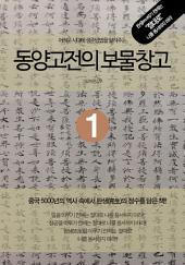 어려운 시대에 생존방법을 알려주는 동양고전의 보물창고 1