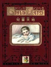 04 - Child Land (Traditional Chinese Hanyu Pinyin): 兒童天地(繁體漢語拼音)
