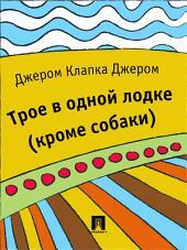 Трое в одной лодке (кроме собаки) (перевод М.А. Энгельгардта)